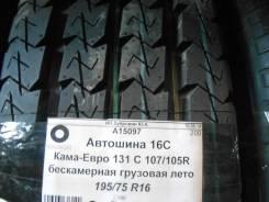 Кама-Euro-131. Летние, без износа, 1 шт