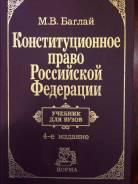 Конституционное право.