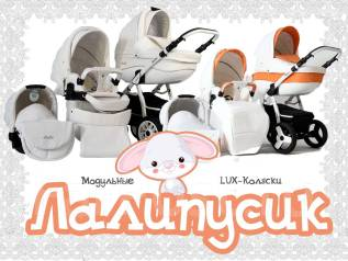 Модульные коляски для детей 3 в 1, 2 в 1, для двойни!
