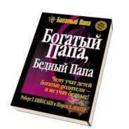 "Книга ""Богатый папа, бедный папа"""