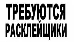 """Расклейщик. Расклейщик Угловое,Трудовое. ООО МКК """"ПФК ДВ 25"""". П.Заводской"""