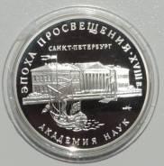 3 рубля, 1992, Эпоха Просвещения, Академия наук, 31,1 гр