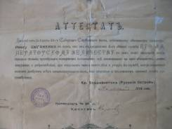 Аттестат. 1914 г. Крепость Владивосток . (Русский Остров)