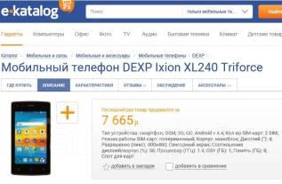 DEXP Ixion XL240 Triforce. Новый