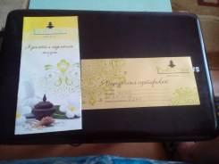 Продам подарочный сертификат