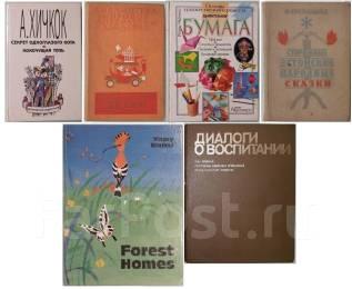 Продам комплектом за Вашу цену книги для детей во Владивостоке