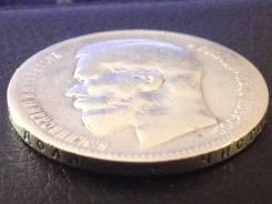 Монета 1 рубль 1898 год