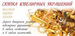 Выкуп золота | Скупка золота | Куплю золото |Дорого Владивосток 24часа