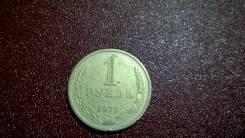 1 рубль 1976 год годовик