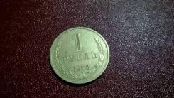 1 рубль 1978 год годовик