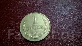 1 рубль 1981 год годовик
