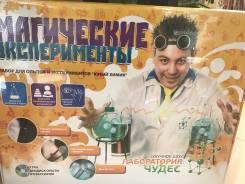 Наука, опыты и эксперименты.