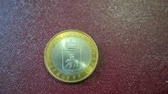 10 рублей 2010 год Пермский край (оригиинал)