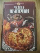 """Книга """"Чудеса выпечки"""""""
