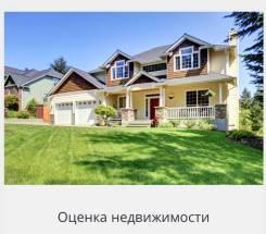Срочная Оценка недвижимости, машин, справки о стоимости, наследство
