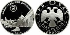 3 Рубля 2000 год Нижегородский Кремль Серебро 900 ПРУФ