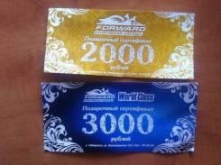 Подарочный сертификат Forward