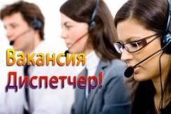"""Администратор-диспетчер. ООО""""Вирго"""""""