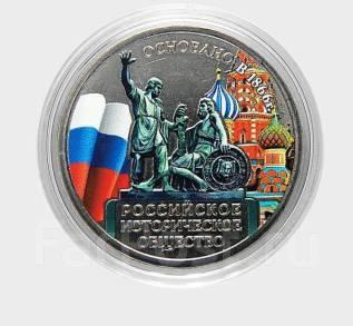 РИО - цветная монета (+ бонус)