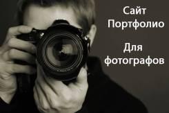 Создаем сайты Портфолио для фотографов и художников
