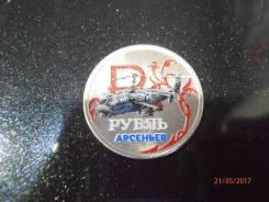 """Цветной знак рубля - вертолёт """" Чёрная акула КА-50 """""""