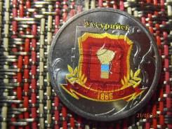 Цветной знак рубля - г. Уссурийск