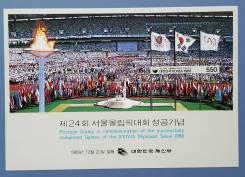 1988 Корея Южная. Спорт. ОИ в Сеуле. Закрытие Олимпиады. Блок. Чистый