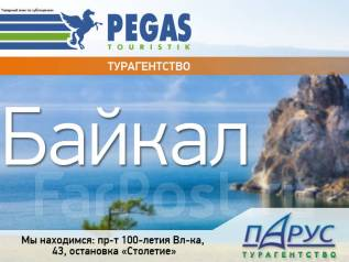 оз. Байкал. Экскурсионный тур. Жемчужина Байкала! Выезд из Иркутска!