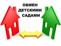 Сервис обмена путевками в садики Хабаровска