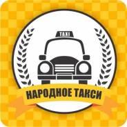 Предлагаю партнерство в федеральной таксомоторной компании.