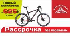 Горный велосипед за 625 рублей в месяц. Рассрочка до 12 месяцев!