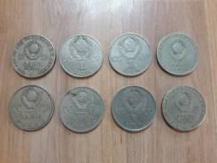 1 рубль Юбилейный