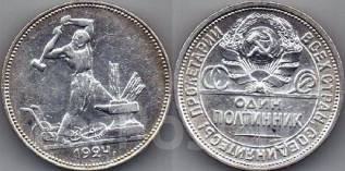 Silver 1924г