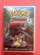 DVD диск Покемон Зороарк повелитель иллюзий