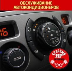 Автокондиционеры: диагностика / заправка / ремонт