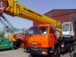 Ивановец КС-45717К-1Р. Автокран , 12 000 куб. см., 25 000 кг., 31 м.