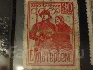 Почтовая марка СССР 1941 г