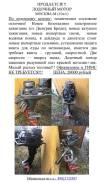 Москва. 10,00л.с., 2х тактный, бензин