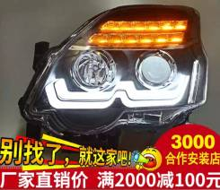 Фары (Тюнинг Комплект) Nissan X-Trail  (T31) 2011-2015.