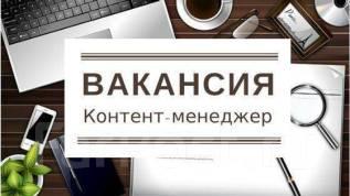 "Контент-менеджер. ООО ""Эталон-Сервис"""