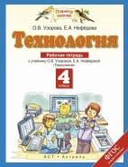 Рабочие тетради по технологии. Класс: 4 класс