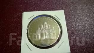 5 рублей СССР. 1989 Благовещенский собор Пруф