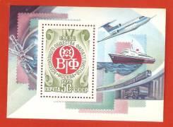 Блок-марка, 4-й съезд ВОФ 1979 г.