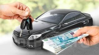 Возьмем в аренду ваш автомобиль на выгодных условиях. Без водителя