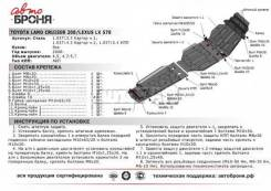 Защита ДВС, КПП, РК, Lexus, Toyota, LX 450D, LX 570, LC 200