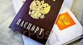 Временная регистрация, прописка, по первореченскому району Владивосток
