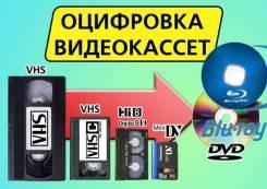 Оцифровка видеокассет, фотопленок.
