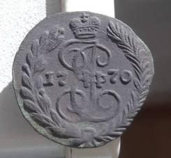 Полушка 1770 года ЕМ