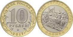 10 рублей 2017 г . ДГР Олонец