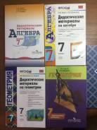 Задачники, решебники по математике. Класс: 7 класс